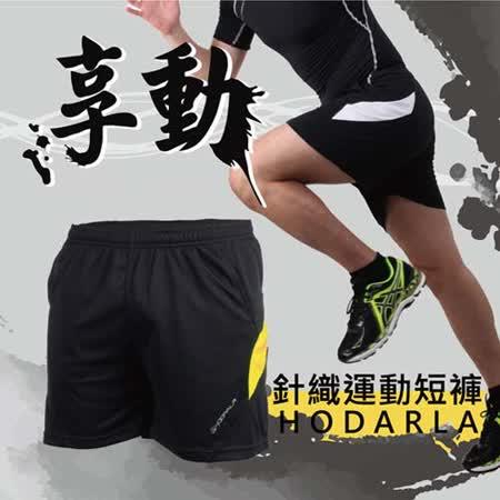 (男女) HODARLA 享動系列輕薄針織運動短褲-排球 羽球 桌球 網球 台灣製 螢光黃黑