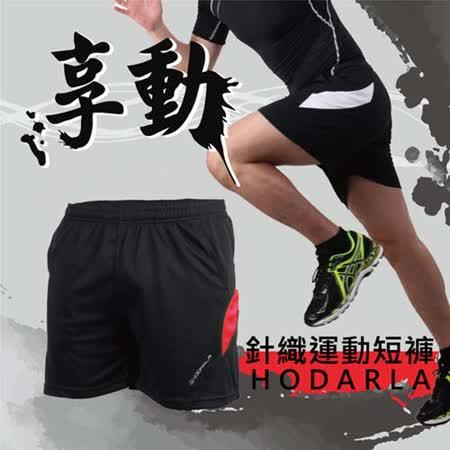 (男女) HODARLA 享動系列輕薄針織運動短褲-排球 羽球 桌球 網球 台灣製 紅黑