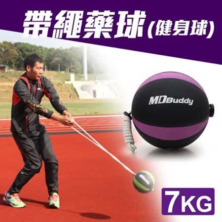MDBuddy 7KG 帶繩藥球-健身球 重力球 韻律 訓練 隨機 F