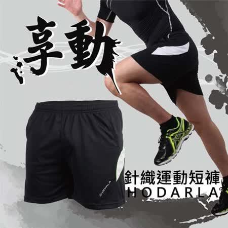(男女) HODARLA 享動系列輕薄針織運動短褲-排球 羽球 桌球 網球 台灣製 白黑