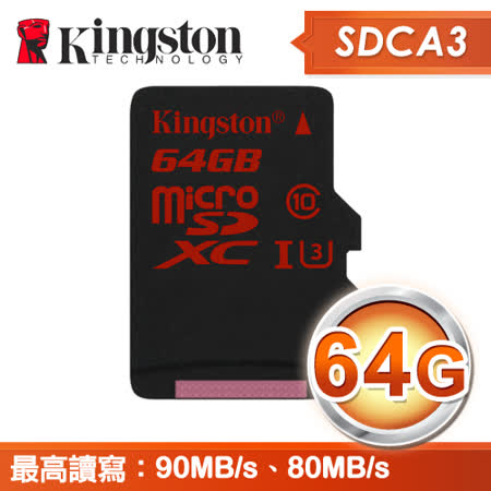 Kingston 金士頓 64G MicroSDXC UHS-I U3 4K2K 記憶卡 - 90MB/s(SDCA3/64GB)