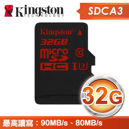 Kingston 金士頓 32G MicroSDHC UHS-I U3 4K2K 記憶卡 - 90MB/s(SDCA3/32G)