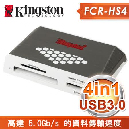 Kingston 金士頓 FCR-HS4/ USB3.0介面 高速多合一讀卡機