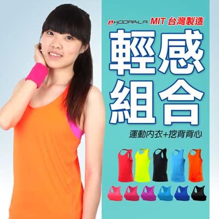 (女) HODARLA 運動內衣+無感背心組合- 台灣製 韻律 有氧 瑜珈 依賣場 F