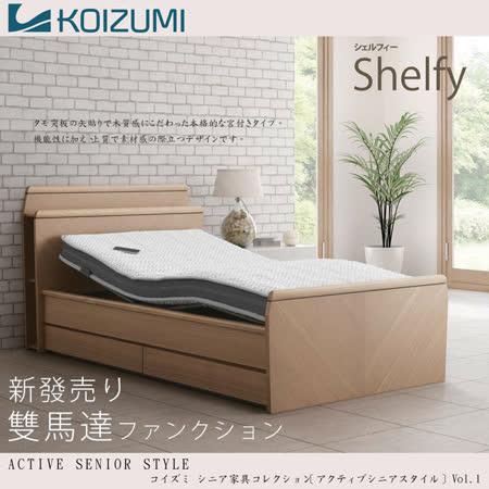 【KOIZUMI】機能電動床組-Shelfy雙馬達