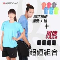 (男女) HODARLA 麻花機能短袖T恤+風速平織短褲套裝組-圓領 路跑 戶外 其他 F