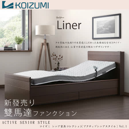 【KOIZUMI】機能電動床組-Liner雙馬達