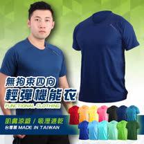(女) HODARLA 無拘束輕彈機能運動短袖T恤-抗UV 圓領 台灣製 涼感 丈青