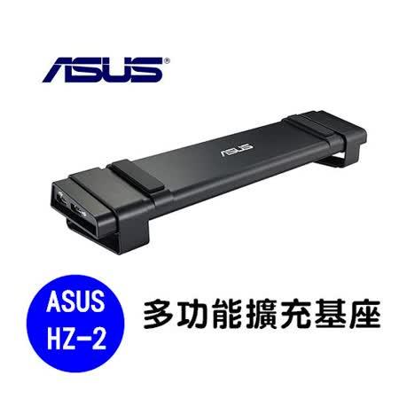 ASUS 華碩 USB3.0 HZ-2 Docking Station 原廠多功能擴充基座