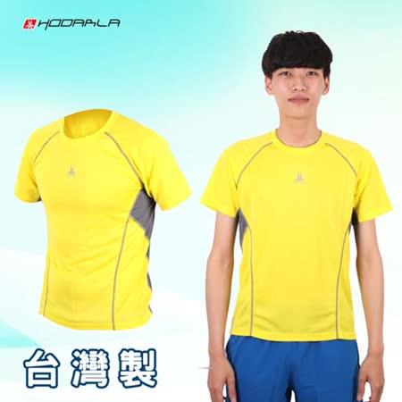 (男女) HODARLA 短袖剪接排汗衫 -T恤 圓領T 防曬 台灣製 黃灰