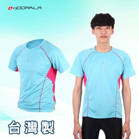 (男女) HODARLA 短袖剪接排汗衫 -T恤 圓領T 防曬 台灣製 水藍桃紅