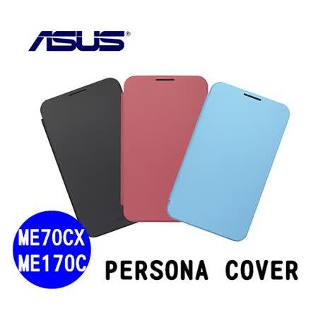 ASUS 華碩 PERSONA COVER 原廠保護套 ME70C / ME170C(藍/紅/黑色)