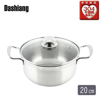 Dashiang 304不鏽鋼雙耳湯鍋(20cm)