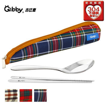 吉比鹿 304格紋二入餐具袋