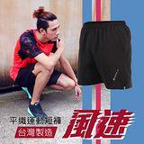 (男) HODARLA 風速平織短褲 -運動 戶外 訓練 機能 黑