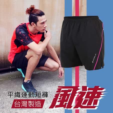 (男) HODARLA 風速平織短褲 -運動 戶外 訓練 機能 黑亮桃紅