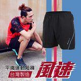 (男) HODARLA 風速平織短褲 -運動 戶外 訓練 機能 黑藍