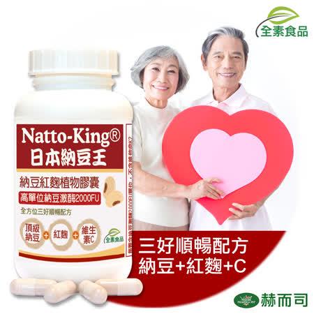 【赫而司】NattoKing納豆王 納豆紅麴植物膠囊 (100顆/罐)