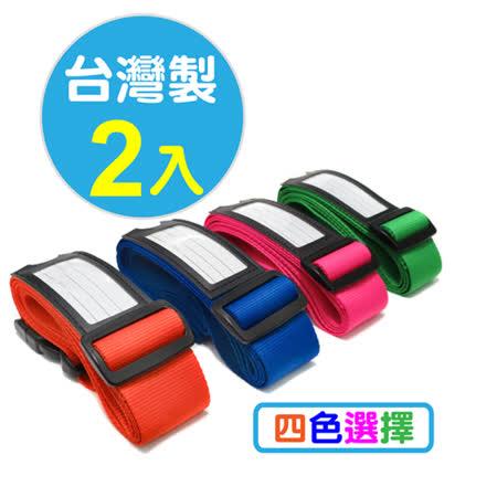 【台灣製造】可調式扣環行李箱束帶/行李帶/行李綁帶《四色選擇2入》