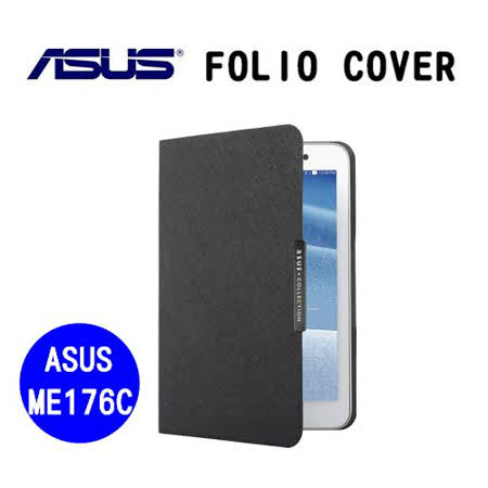 ASUS 華碩 FOLIO COVER ME176C / ME176CX 原廠摺疊保護套(黑色)【送螢幕保護貼】