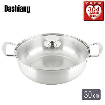 Dashiang 304不鏽鋼雙耳火鍋(30cm)