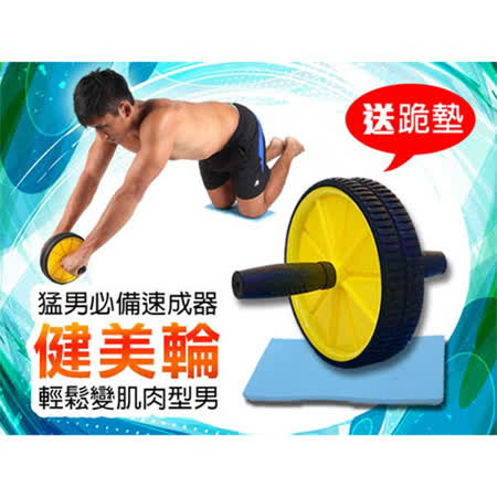 INSTAR 健美輪-健身 肌肉訓練 健腹輪 附專業跪墊 黑黃 F