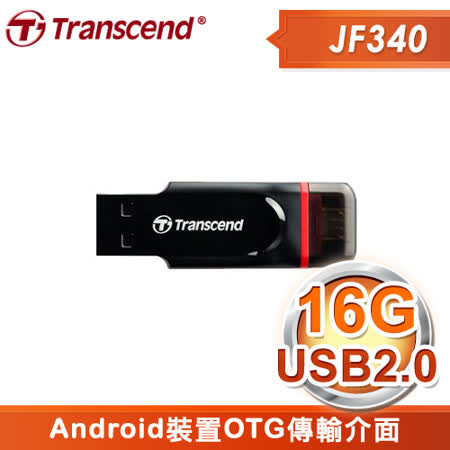 Transcend 創見 JF340 16G OTG 隨身碟