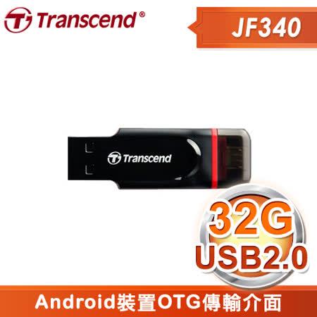 Transcend 創見 JF340 32G OTG 隨身碟