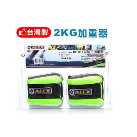 ALEX BEAUTY 2KG加重器-健身 有氧 重量訓練 台灣製  瑩光黃 F
