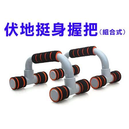 INSTAR 伏地挺身握把 組合式-健身 肌肉訓練 有氧 一盒2入裝 黑橘 F