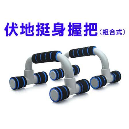INSTAR 伏地挺身握把 組合式-健身 肌肉訓練 有氧 一盒2入裝 黑藍 F