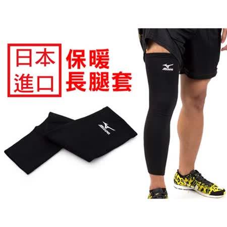 MIZUNO 日本進口排球保暖長腿套-單只 黑 F