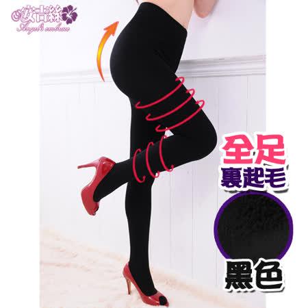 【安吉絲】寒冬嚴選.厚刷毛彈力柔軟保暖全足內搭褲/F(黑色)