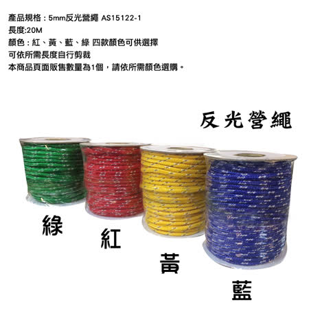 ADISI 5mm反光營繩 AS15122-1 (20M) / 城市綠洲(營繩、露營、配件、亮色)