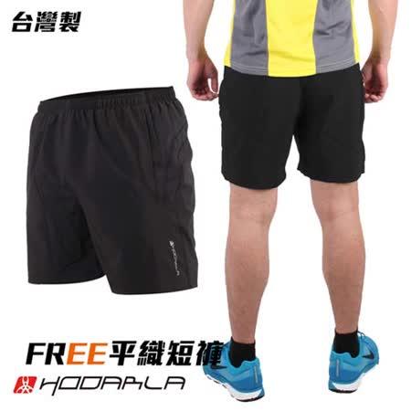 (男女) HODARLA FREE 平織短褲-慢跑 路跑 排球 運動 五分褲 黑