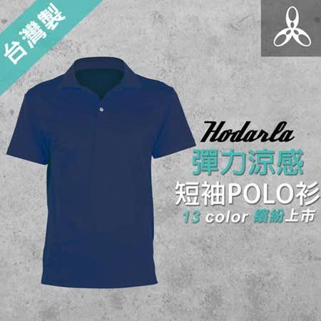 (女) HODARLA 彈力涼感短袖POLO衫-高爾夫球 運動 休閒 深藍