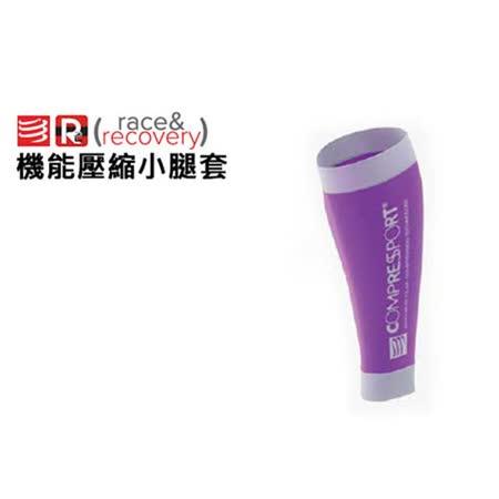 COMPRESSPORT 機能壓縮小腿套-慢跑 路跑 鐵人三項   紫