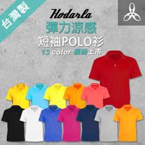 (女) HODARLA 彈力涼感短袖POLO衫-高爾夫球 運動 休閒 紅