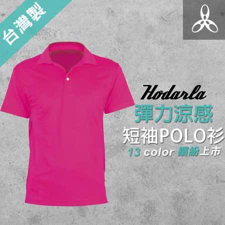 (女) HODARLA 彈力涼感短袖POLO衫-高爾夫球 運動 休閒 桃紅