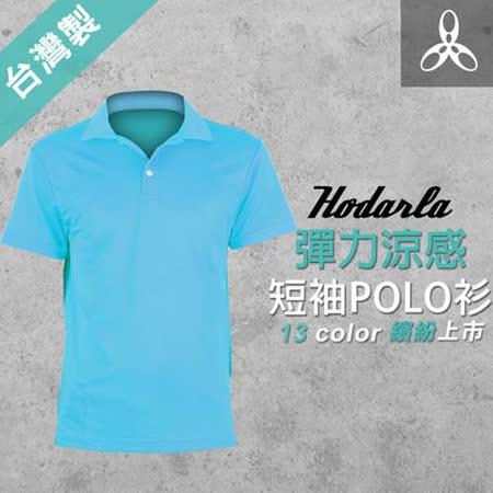 (女) HODARLA 彈力涼感短袖POLO衫-高爾夫球 運動 休閒 湖水藍