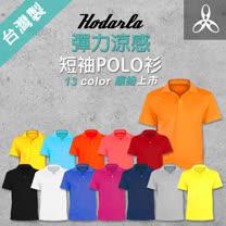 (女) HODARLA 彈力涼感短袖POLO衫-高爾夫球 運動 休閒 橘