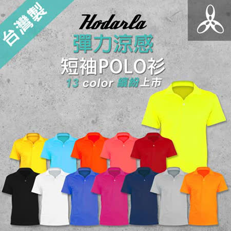 (女) HODARLA 彈力涼感短袖POLO衫-高爾夫球 運動 休閒 螢光黃