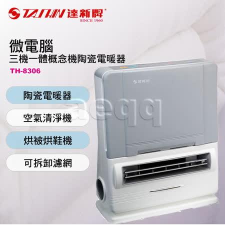 達新牌 微電腦負離子 陶瓷 電暖烘被機 (TH-8306)