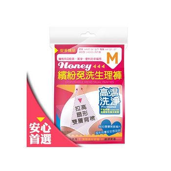 精品繽紛生理免洗褲4入裝(M~XXL)