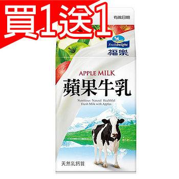 ★買一送一★福樂蘋果牛乳385ML