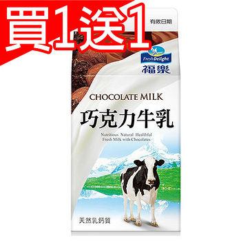 ★買一送一★福樂巧克力牛乳385ML