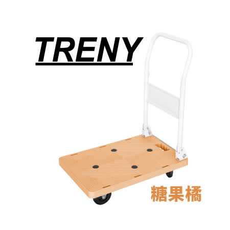 【TRENY】日式塑鋼手推車-桔