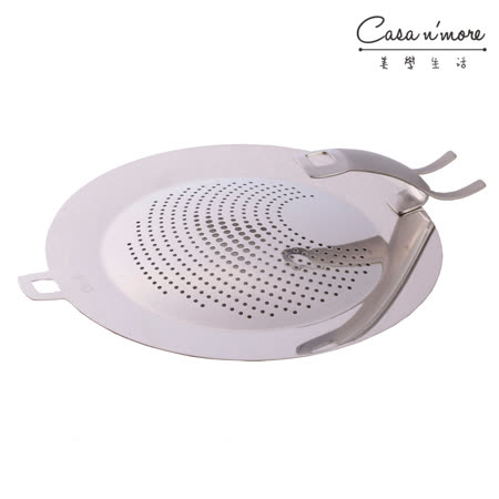 Fissler 不鏽鋼 油擋 (可用於Fissler 24-28公分酥脆鍋)