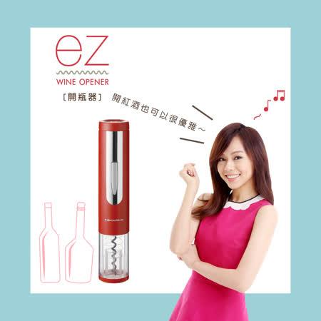 recolte 日本麗克特 ez 電動紅酒開瓶器 (波爾多酒紅)★日本設計★紀念日、Party大活躍!
