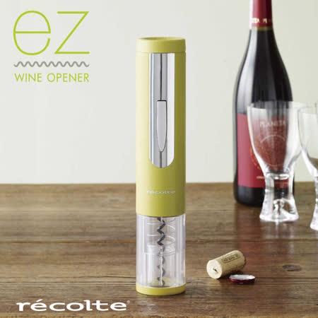 recolte 日本麗克特 ez 電動紅酒開瓶器 ★日本設計★紀念日、Party大活躍!橄欖綠